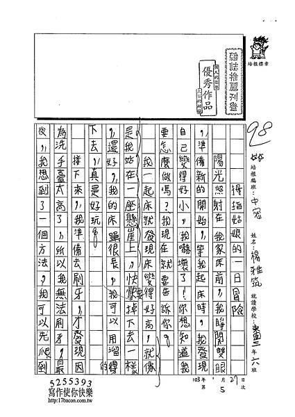 103WM05楊雅筑 (1)
