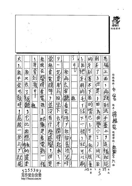 103WM05楊雅筑 (2)