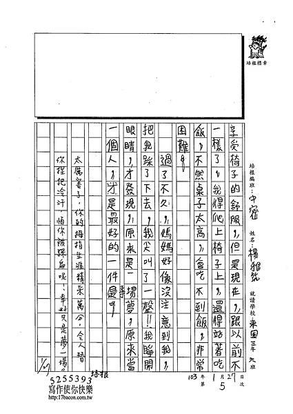 103WM05楊雅筑 (3)