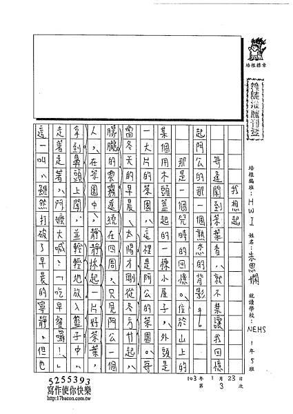 103WH03朱恩嫻 (1)