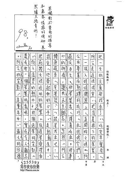 103WH03朱恩嫻 (2)