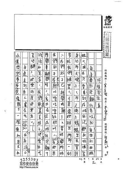 103WH03李震遠 (1)