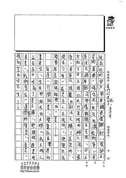 103WH03李震遠 (2)