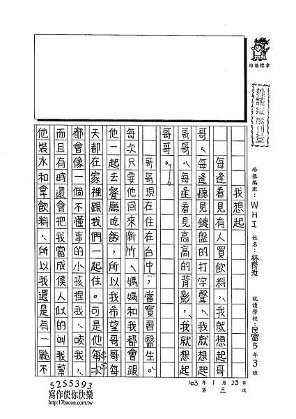 103WH03林育汝 (1)