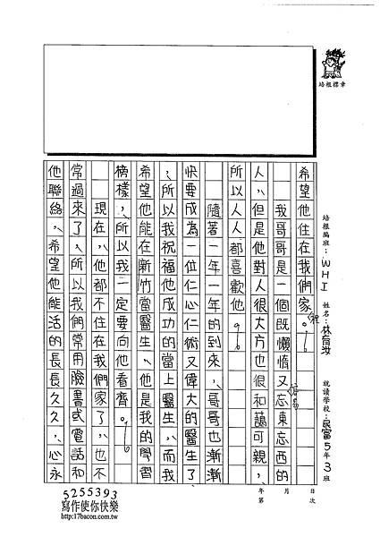 103WH03林育汝 (2)