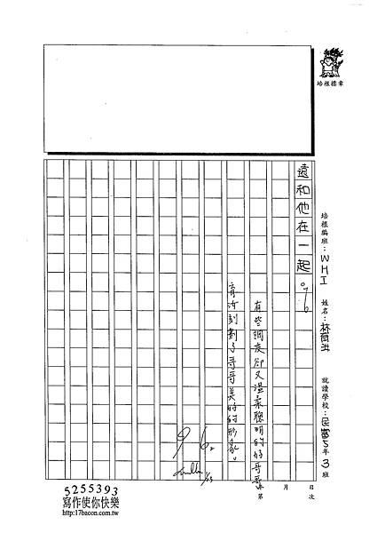 103WH03林育汝 (3)