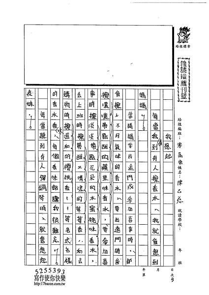 103WH03陳品慈 (1)