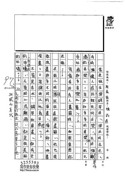 103WH03陳品慈 (2)