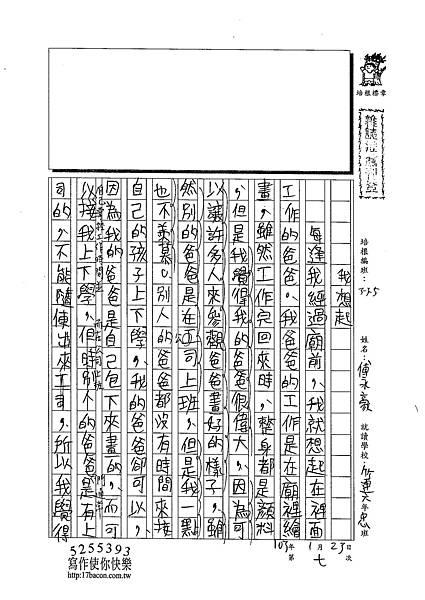 103WH03傅永豪 (1)