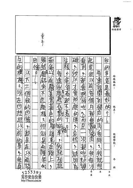 103WH03傅永豪 (2)