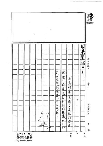 103WH03傅永豪 (3)