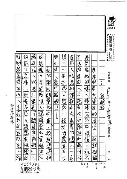 103WH03蔡佳原 (1)