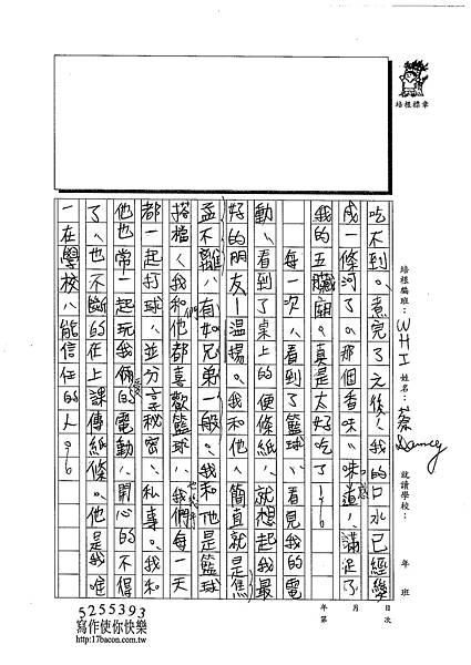 103WH03蔡佳原 (2)