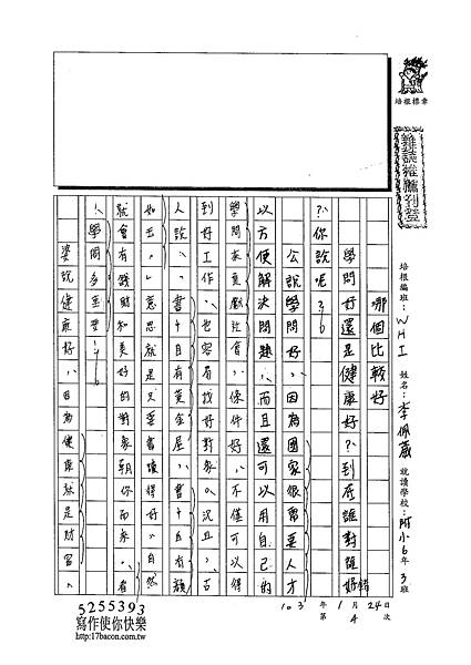 102WH04李佩葳 (1)