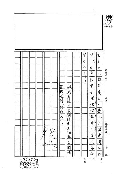 102WH04李佩葳 (3)