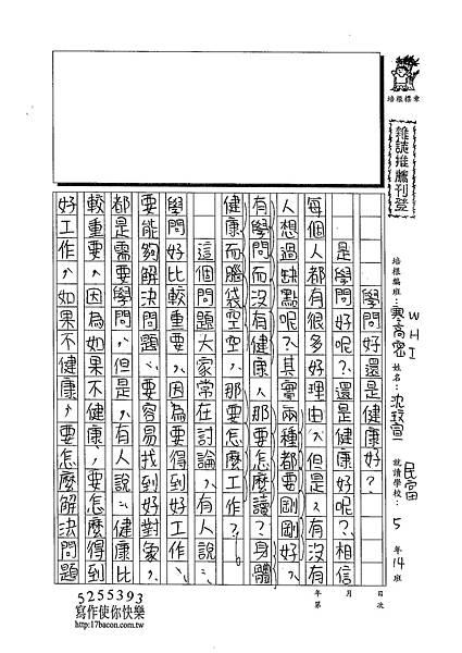102WH04沈玟宣 (1)