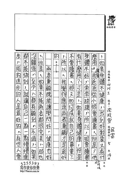 102WH04沈玟宣 (2)