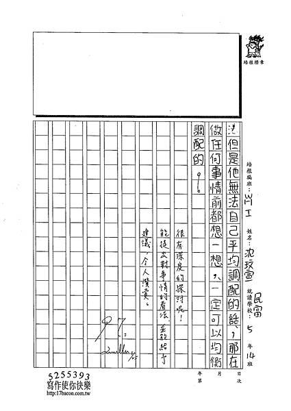 102WH04沈玟宣 (3)