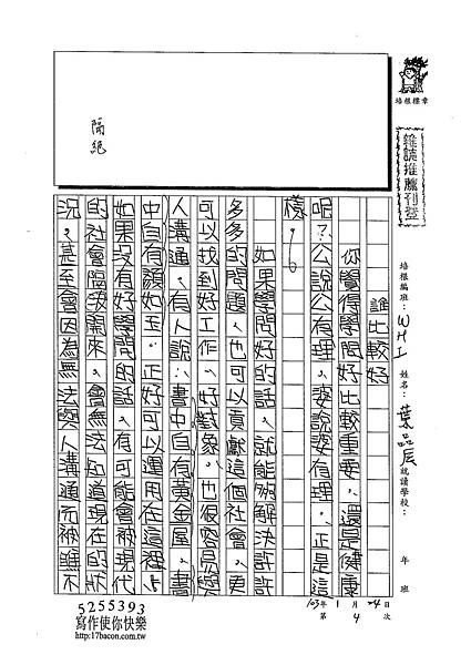 102WH04葉品辰 (1)