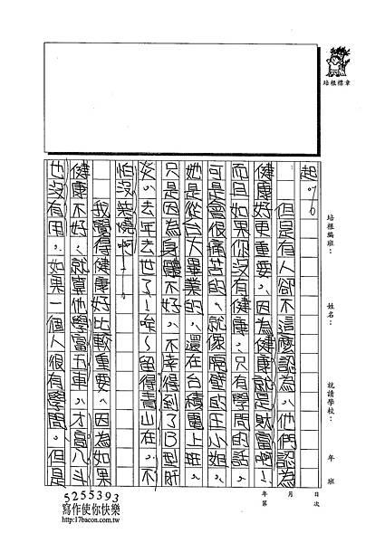 102WH04葉品辰 (2)