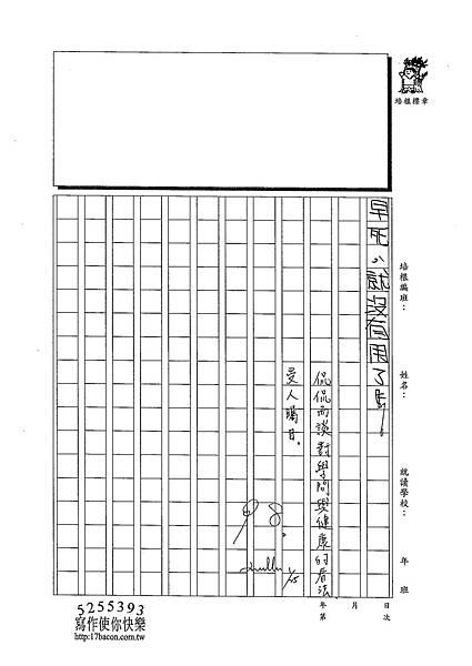 102WH04葉品辰 (3)