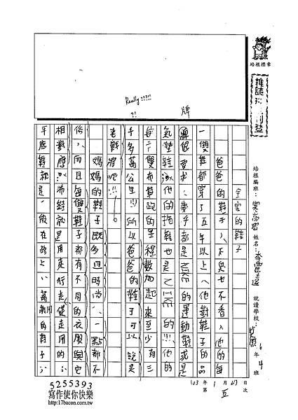 103WH05李震遠 (1)