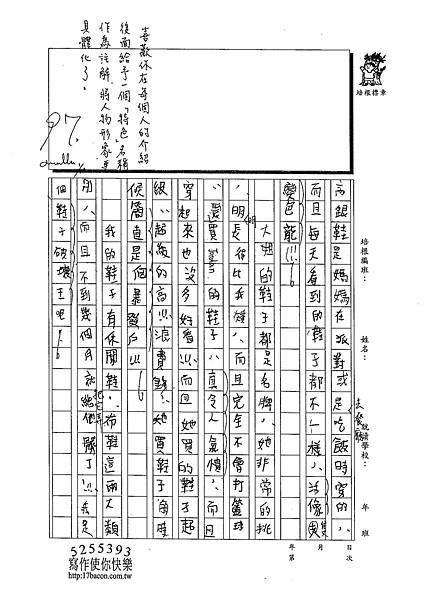 103WH05李震遠 (2)
