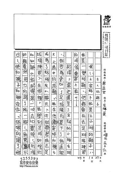 103WH05徐梓薰 (1)