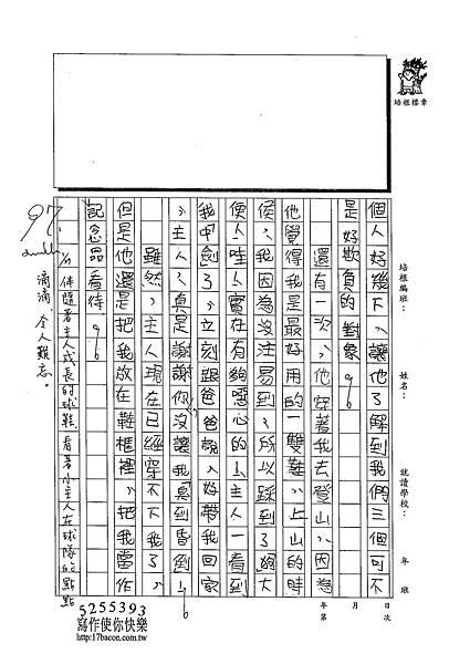 103WH05徐梓薰 (2)