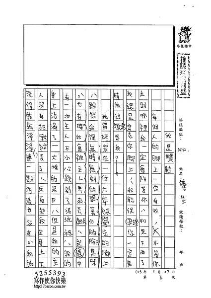 103WH05魏佑罡 (1)