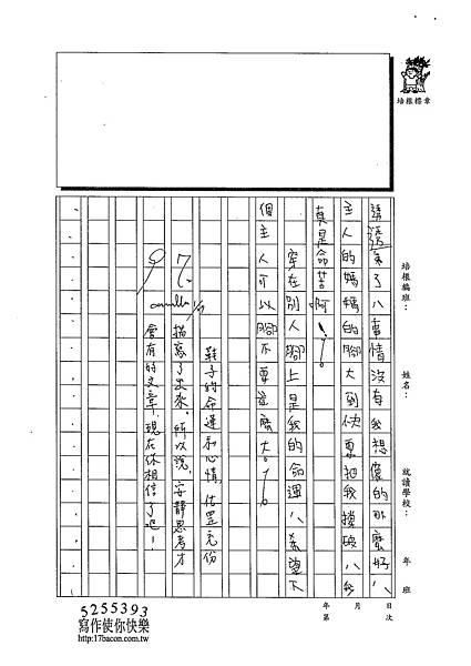 103WH05魏佑罡 (3)