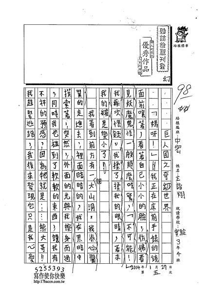 103WM05王詣翔 (1)