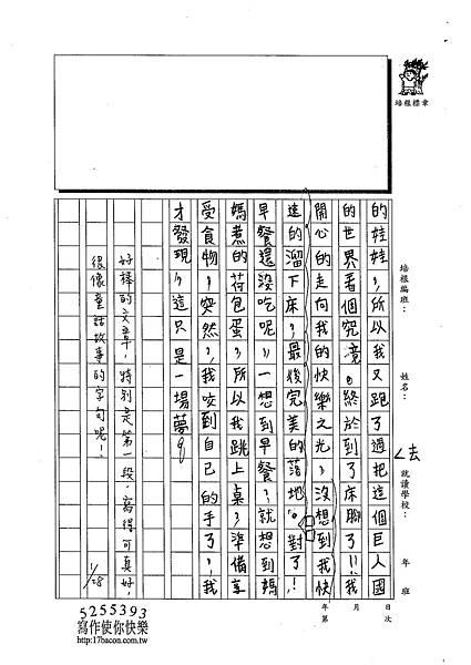 103WM05王詣翔 (2)