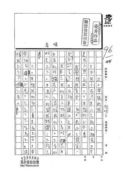 103WM06徐瑋呈 (1)