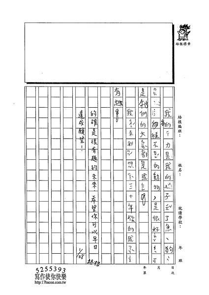 103WM06徐瑋呈 (2)