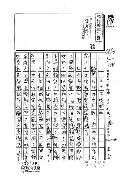 103WM06黃千慈 (1)