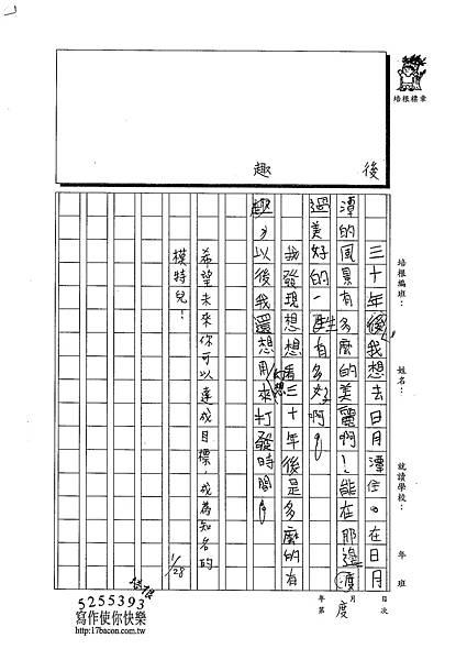 103WM06黃千慈 (2)