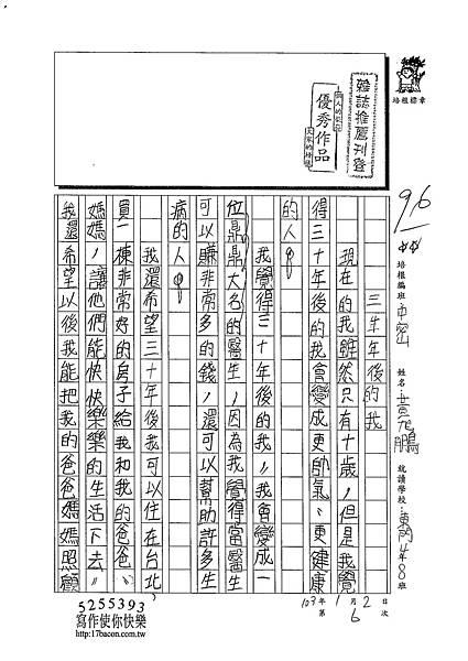 103WM06黃旭鵬 (1)