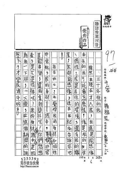 103WM06楊雅筑 (1)