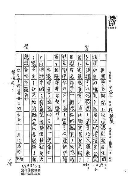 103WM06楊雅筑 (2)