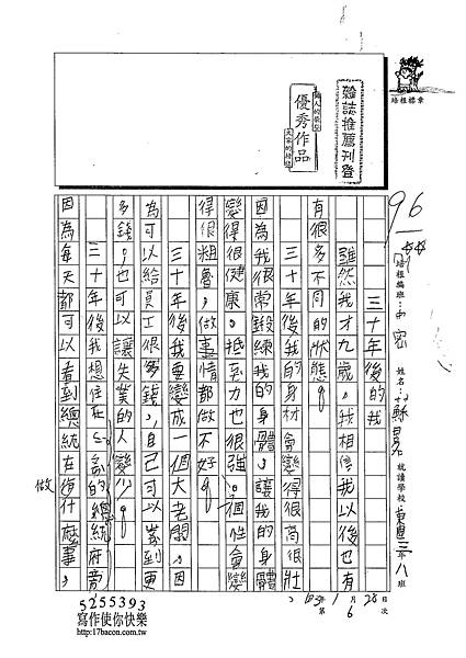 103WM06蘇昱名 (1)