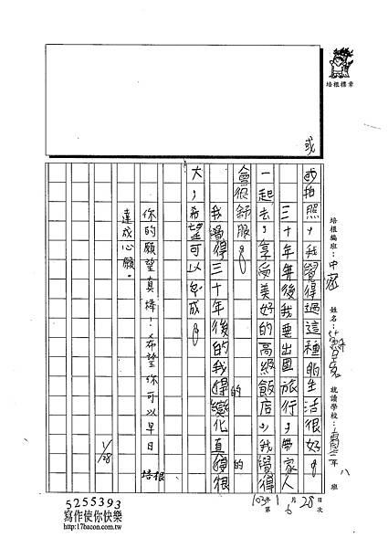 103WM06蘇昱名 (2)