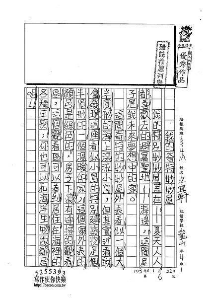 102WM306江宜軒 (1)