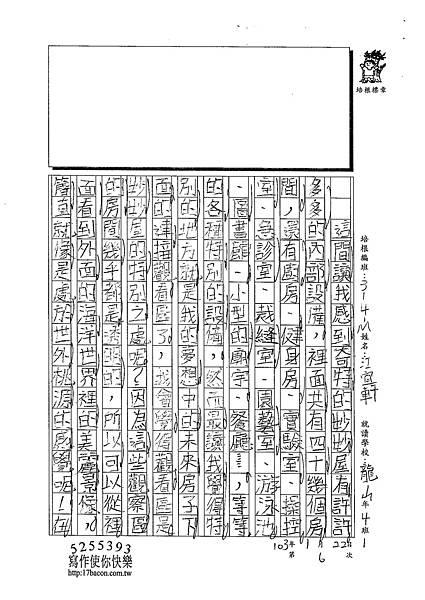 102WM306江宜軒 (2)