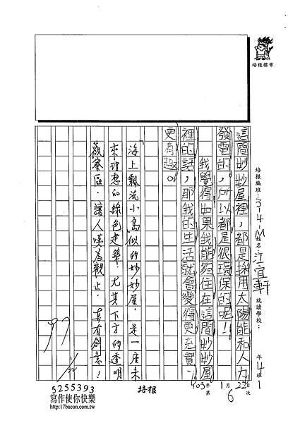 102WM306江宜軒 (3)