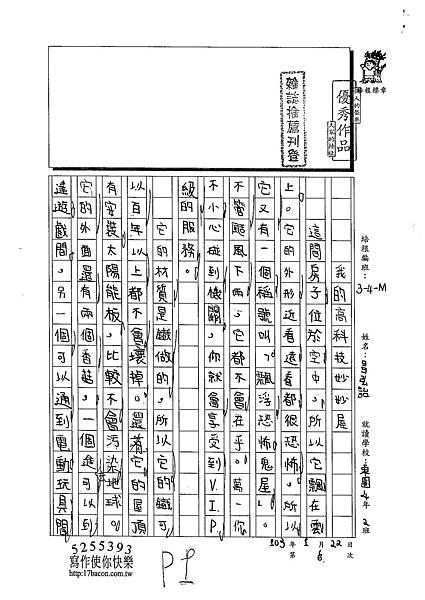 102WM306昌弘詒 (1)