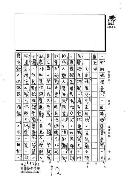 102WM306昌弘詒 (2)