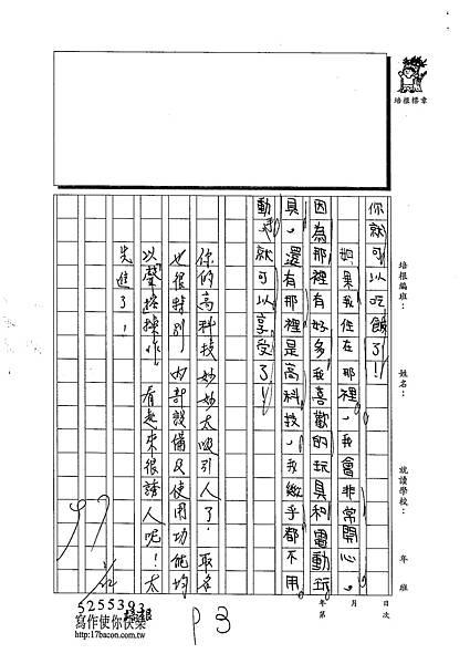 102WM306昌弘詒 (3)