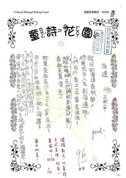 102W3307王歆華 (1)