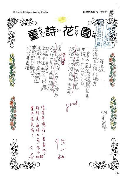 102W3307余銘峻 (1)